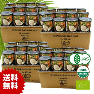 有機JASオーガニックココナッツミルク400ml 48缶セット 送料無料 certified …