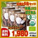 有機JASオーガニックココナッツミルク400ml 6缶セット 送料無料 certified o&