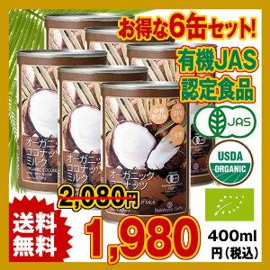 有機JASオーガニックココナッツミルク400ml 6缶セット 送料無料 certified o…