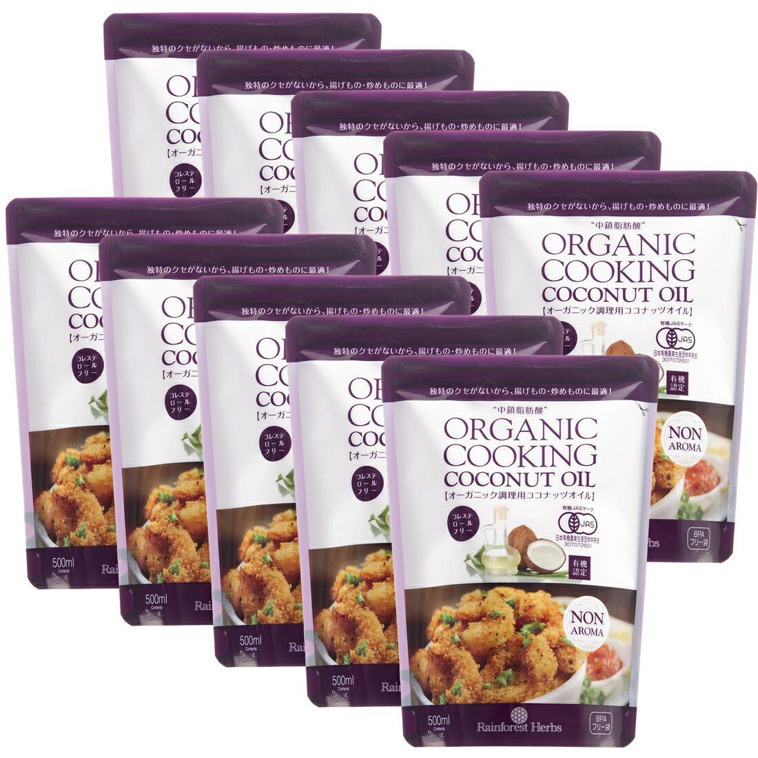 油, ココナッツオイル JAS 500ml456g10 organic cooking coconut oil NON AROMA noBPA