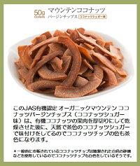JAS有機認定オーガニックマウンテンココナッツチップ