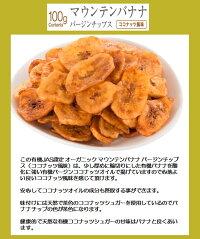 JAS有機認定オーガニックマウンテンバナナチップ