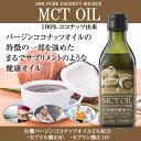 【ポイント10倍】MCTオイル ココナッツ由来100% 170g 1本 MCT オイル タイ産 ケトン体 ダイエット 中鎖脂肪酸 バターコーヒー 糖質制限 2