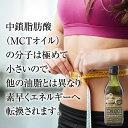 【ポイント10倍】MCTオイル ココナッツ由来100% 170g 1本 MCT オイル タイ産 ケトン体 ダイエット 中鎖脂肪酸 バターコーヒー 糖質制限 3