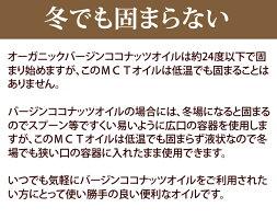 MCTオイルココナッツ由来100%170g1本タイ産MCTOIL100%PURECOCONUTSOURCE送料無料