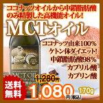 MCTオイルケトンケトン体ダイエットケトン体質ダイエット中鎖脂肪酸