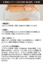 有機ココナッツサップビネガーココナッツ酢ココナッツビネガー有機醸造酢純ココナッツ花序液酢ORGANICCOCONUTSAPCIDERVINEGER