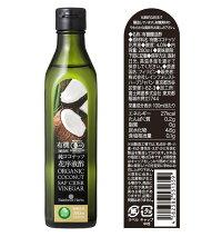 有機ココナッツビネガー280ml1本ココナッツ酢ココナッツサップビネガーJASオーガニック有機醸造酢純ココナッツ花序液酢ORGANICCOCONUTSAPCIDERVINEGER