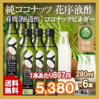 有機ココナッツサップビネガー ココナッツ酢 有機醸造酢 純ココナッツ花序液酢