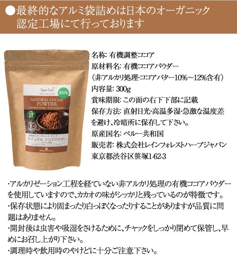 ナチュラルココアパウダー有機JASオーガニック ピュアココア100% 純ココア 300g 1袋 無添加 砂糖不使用 香料不使用 メール便