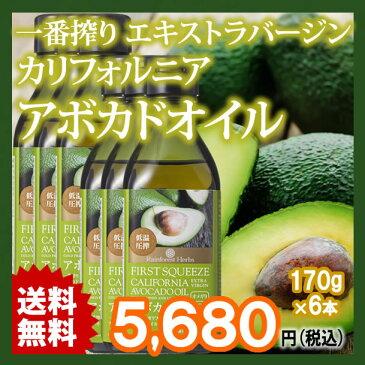 カリフォルニア アボカドオイル 170g 6本 エキストラ バージン 低温圧搾一番搾り 未精製 Extra Virgin California Avocado Oil