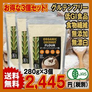 低GI食品 高い繊維コクのある味と香りで料理が美味しいヘルシー食材 有機認定食品 グルテンフリ...