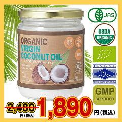 JASオーガニック認定バージンココナッツオイル500ml 1本【期間限定!キャンペーン価格!】 有機認定食品 virgin coconut oil (冷温圧搾一番搾りやし油)[CT]