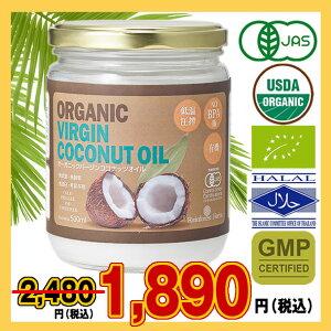 JASオーガニック認定バージンココナッツオイル500ml 1本【期間限定!キャンペーン価格!】…