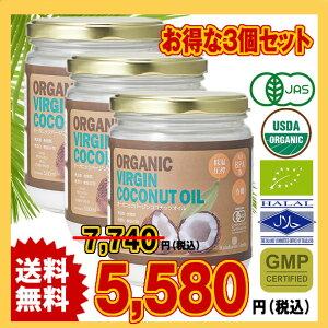 ★送料無料★お得な3本セット!★話題のココナッツオイルです。BPA(内分泌攪乱化学物質としての...