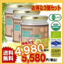 JASオーガニック認定バージンココナッツオイル500ml 3本セット 送料無料 有機認定食品 virgin coconut oil (冷温圧搾一番搾りやし油)ケトン体質ダイエットに!10P29Jul16