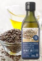 エキストラバージンフラックスシードオイル170gextravirginflaxseedoil(低温圧搾一番搾り亜麻仁油オメガ3
