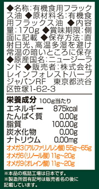 亜麻仁油有機JASオーガニックエキストラバージンフラックスシードオイル170g6本ニュージーランド産organicextravirginflaxseedoil低温圧搾一番搾り