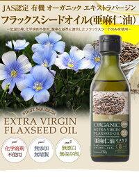 JASオーガニック認定エキストラバージンフラックスシードオイル170gorganicextravirginflaxseedoil(有機認定食品低温圧搾一番搾り亜麻仁油オメガ3