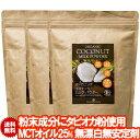 有機ココナッツミルクパウダー 400g 3袋 12月下旬発送予定 JASオーガニック 無漂白 安定剤不使用 ココナッツミルク粉 グルテンフリー ソイフリー 小麦粉不使用