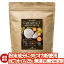 有機ココナッツミルクパウダー 400g 1袋 12月下旬発送予定 JASオーガニック 無漂白 安定剤不使用 ココナッツミルク粉 グルテンフリー ソイフリー 小麦粉不使用
