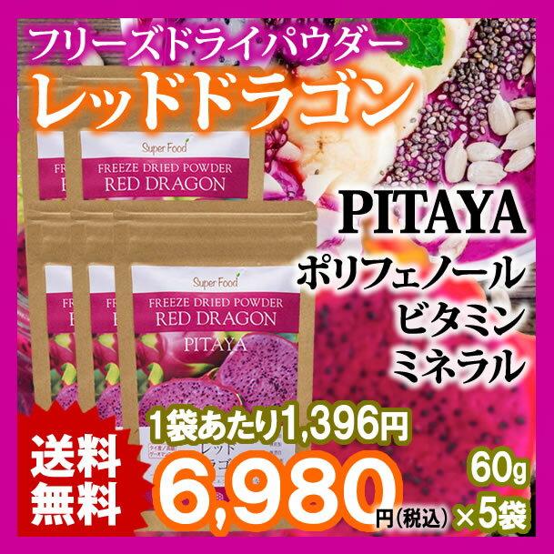 レッドドラゴンフルーツ (ピタヤ) フリーズドライパウダー 60g 5袋(Red Dragon Fruit Freeze Dried Powder : PITAYA)送料無料