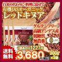 赤キヌア 有機JASオーガニック 300g 3袋 アンデス産 レッドキヌア Organic Red Quinoa 送料無料