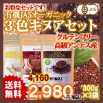 有機JAS認定オーガニック赤キヌアレッドキヌアグルテンフリーダイエット