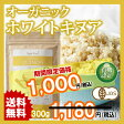 メール便送料無料!有機JAS認定オーガニックキヌア 300g ボリビア(ラバス)産 高級品 JAS Certified Organic White Quinoa 10P29Jul16