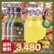 グリーンナッツオイル オーガニック サチャインチオイル 有機JAS認定 エキストラバージン 170g 3本 インカインチオイル 低温圧搾一番搾り オメガ3 JAS Certified Organic First Squeeze Extra Virgin Sacha Inchi Oil