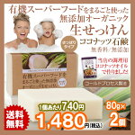 有機スーパーフードをまること使った無添加オーガニック生せっけん80g‐ココナッツオイル石鹸オーガニックソープ