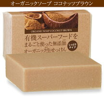 有機ココナッツシュガー石鹸80g3個コールドプロセス製法オーガニックソープココナッツシュガーココナッツ石けん無添加生せっけん送料無料