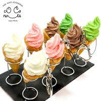 食べちゃいそうなソフトクリーム【食品サンプルキーホルダー、ストラップ】