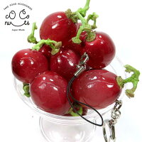 食べちゃいそうな赤ぶどう【食品サンプルキーホルダー、ストラップ】