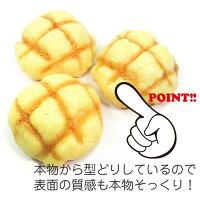 食べちゃいそうなメロンパン【食品サンプルキーホルダー、ストラップ、マグネット】
