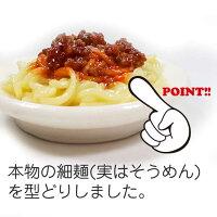 ビストロ・ココナッツミートスパゲティ【食品サンプルキーホルダーストラップマグネット】
