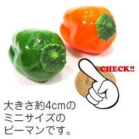 食べちゃいそうなミニピーマン【食品サンプルキーホルダー、ストラップ】