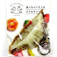 食べちゃいそうな餃子【食品サンプルキーホルダー、ストラップ】
