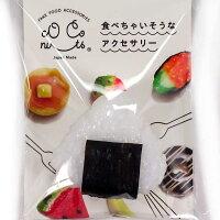 食べちゃいそうなおにぎり【食品サンプルマグネット】