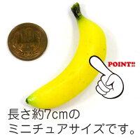 食べちゃいそうな1本バナナ【食品サンプルキーホルダー、ストラップ】