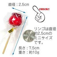 食べちゃいそうなりんご飴【食品サンプルキーホルダー、ストラップ】