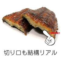 食べちゃいそうな鰻蒲焼き【食品サンプルキーホルダー、ストラップ】