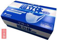 【日本製】ユニチャーム マスク unicharm マスク日本製マスク ソフトーク 超立体マスク 全国マスク工業会員マークあり 100枚入り 普通サイズ レギュラーサイズ ホワイト 使い捨てマスク