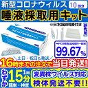 【10回分】新型コロナ抗原検査キット 唾液採取用 JOYSB
