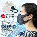【楽天1位】【日本製】【即納】夏秋用マスク3枚組 洗える ひんやり 冷感マスク 冷たい 布 マスク