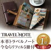 トラベル パスポート スターター トラベラーズノート リフィル ホルダー オリーブ