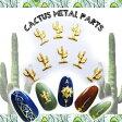 サボテン ネイティブパーツ(5個)カクタス 南米 エスニック 砂漠 ジェルネイル メタルパーツ レジン