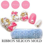 リボン型シリコンモールドジェルレジンアクリル3Dパーツ作りシリコンモールドシリコン型リボンジェルネイル3Dアート