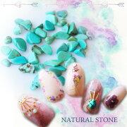 ターコイズクラッシュストーン天然石さざれ石不揃いストーントルコ石ターコイズネイルレジン穴なし