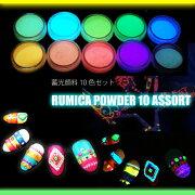 暗闇で光る蓄光顔料ルミカパウダー10色セットグローネイルクラブフェスイベントパーティーネオンジェルネイルレジン